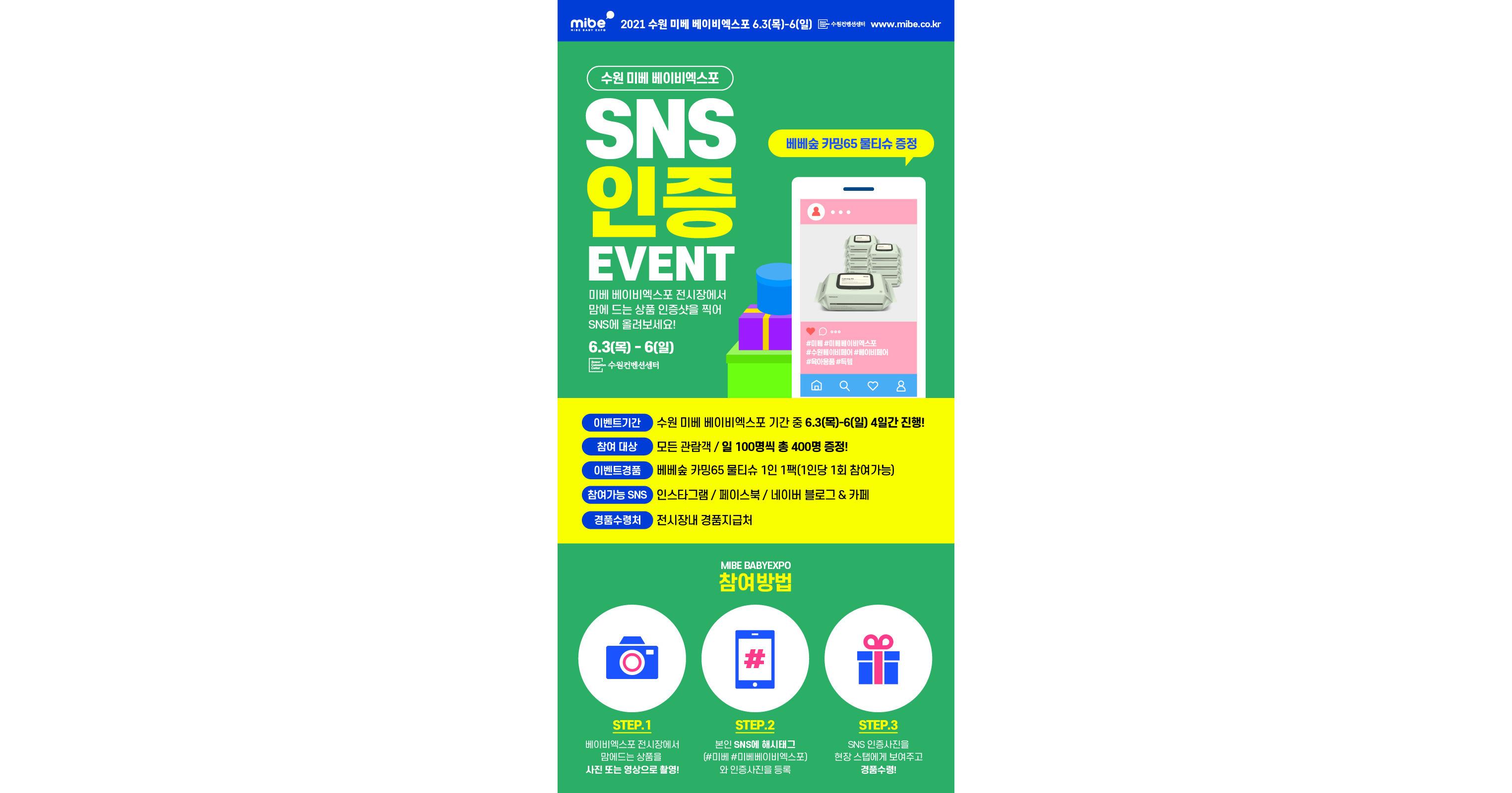 공지사항 [이벤트] SNS 인증 이벤트수원 미베 베이비엑스포로그인